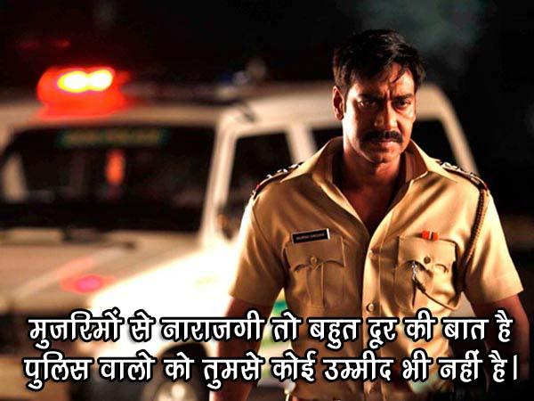 Police Attitude Shayari In Hindi