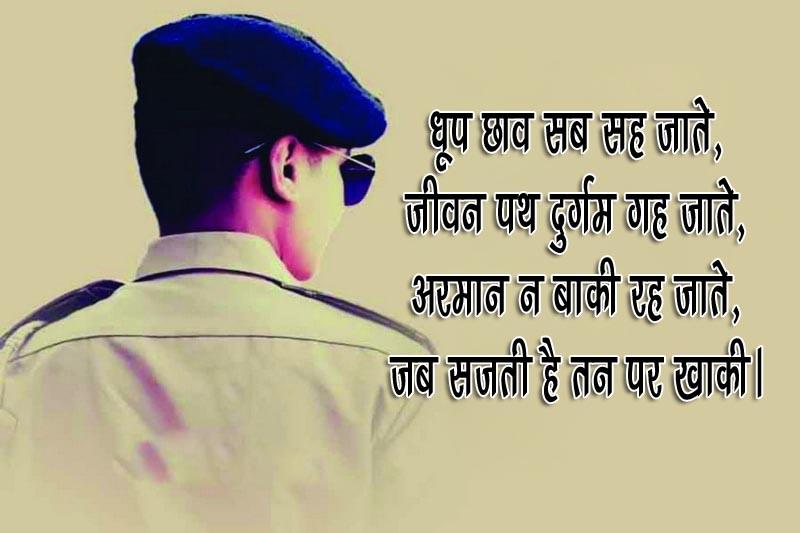 Police Man Status In Hindi