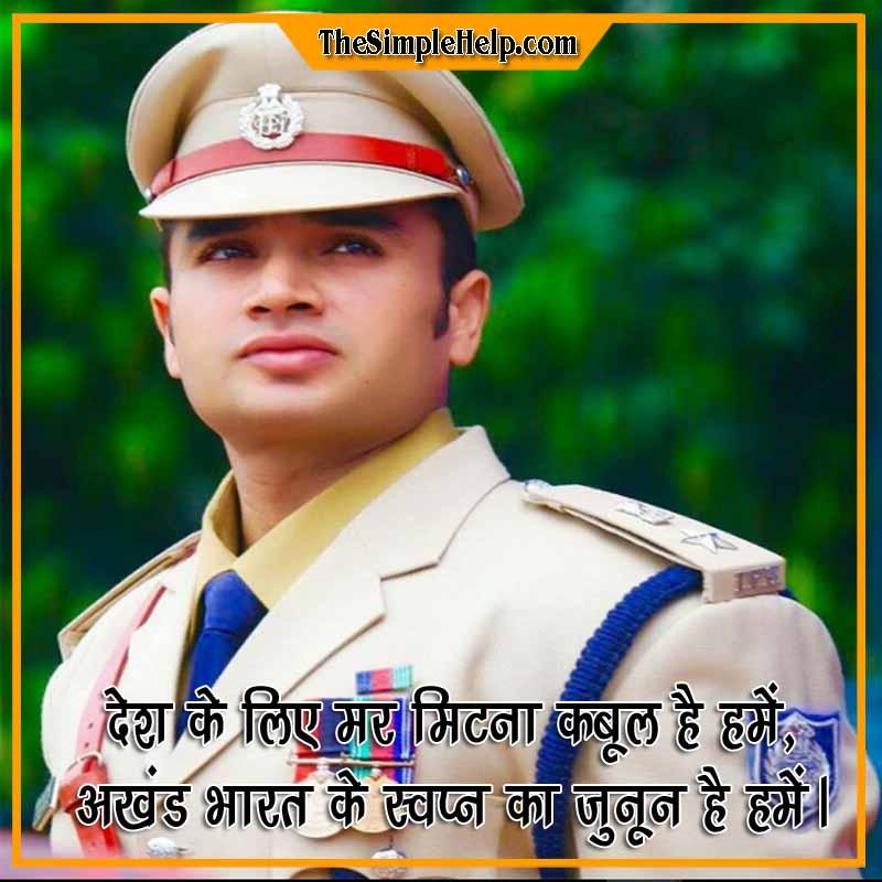 Police Shayari In Hindi