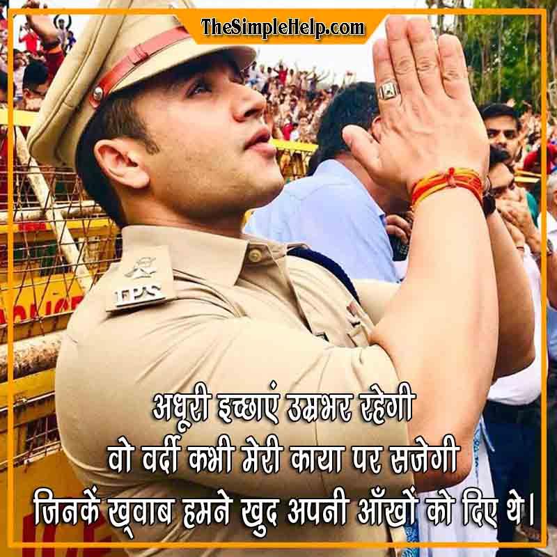 Police Shayari Photo