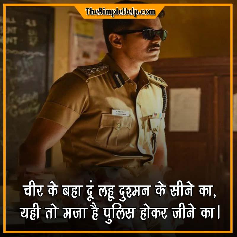Police Shayari Status