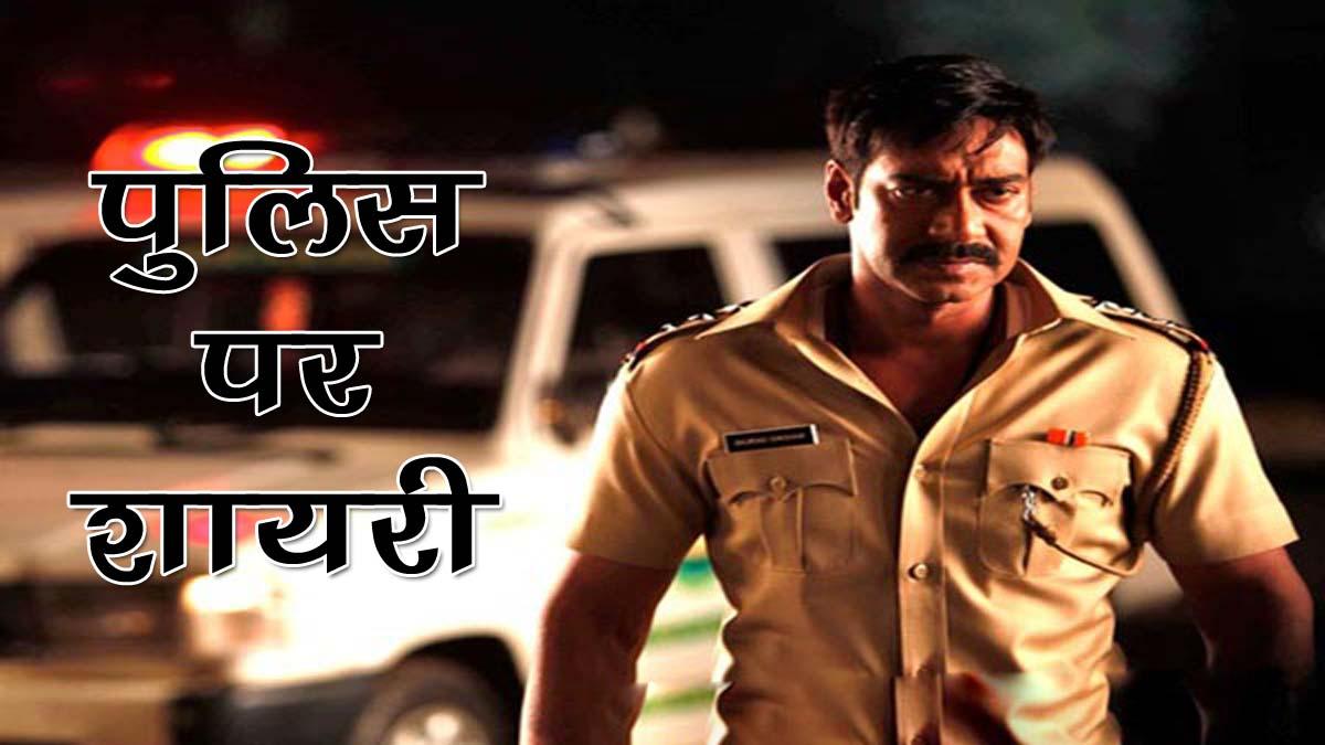 Police Status in Hindi