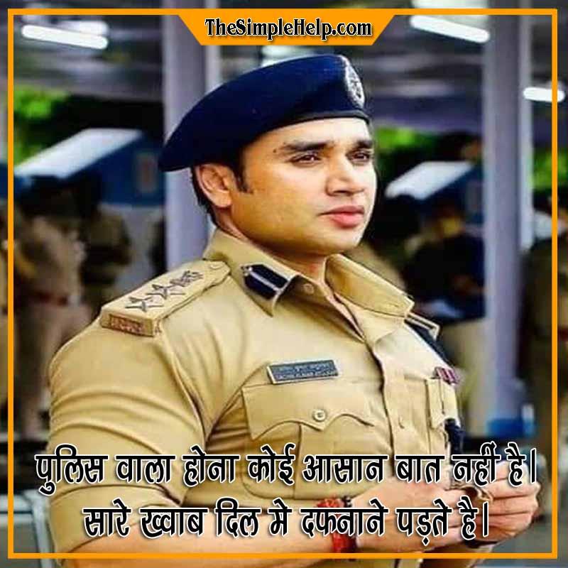 Police Tareef Shayari Images