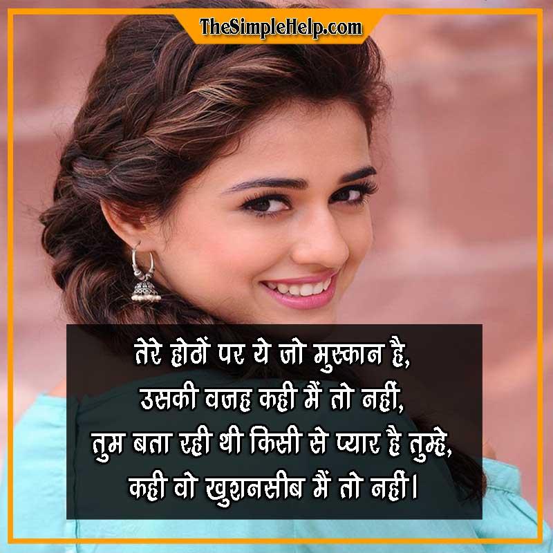 Pyari Smile Shayari in Hindi