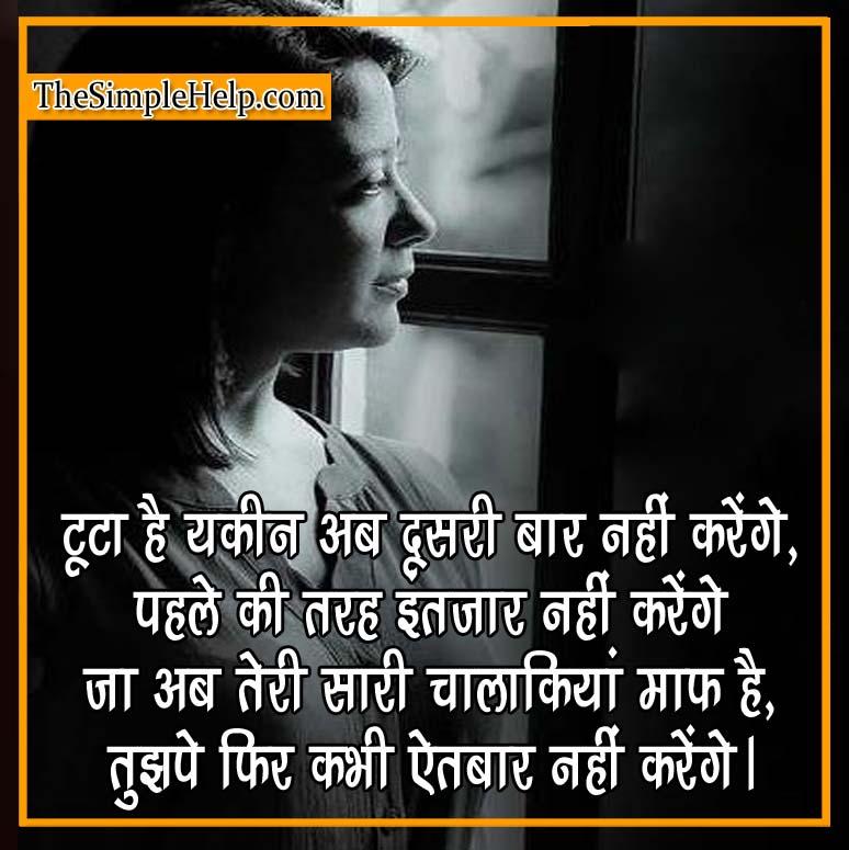 Romantic Sad Shayari in Hindi for girlfriend