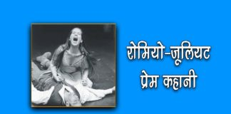 Romeo And Juliet Story in Hindi