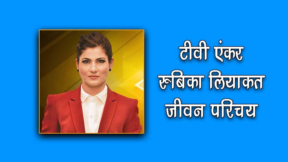 Rubika Liyaquat Biography in Hindi