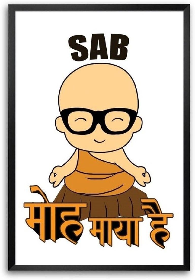 Sab Moh Maya Hai dp