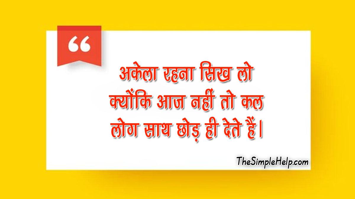Sachi Achi Bate in Hindi