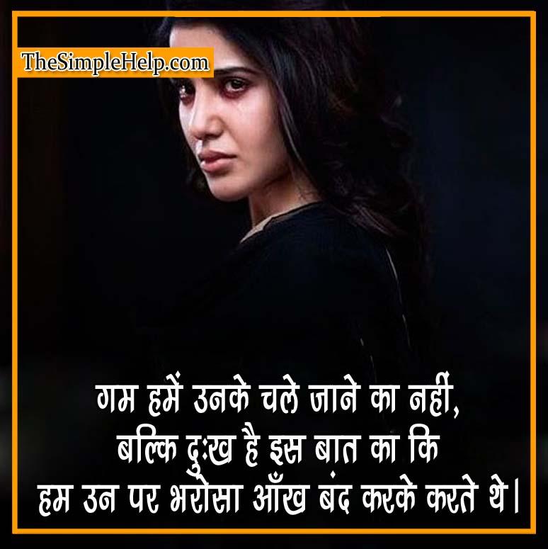 Sad Depression Status in Hindi
