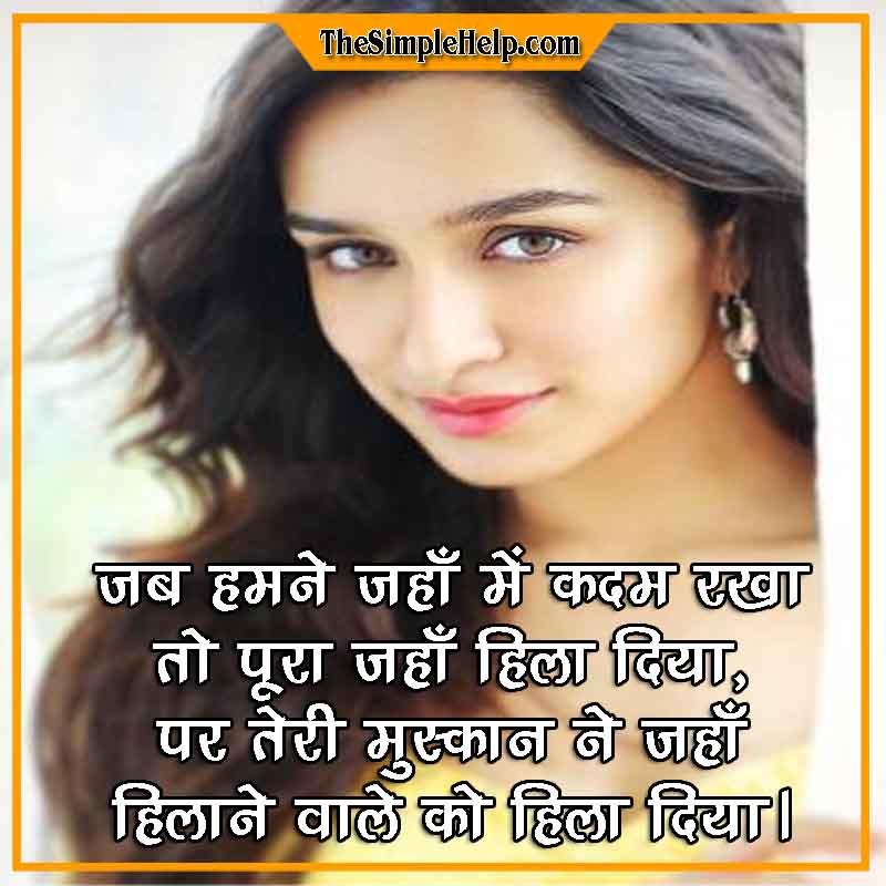 Shayari for Girlfriend Smile