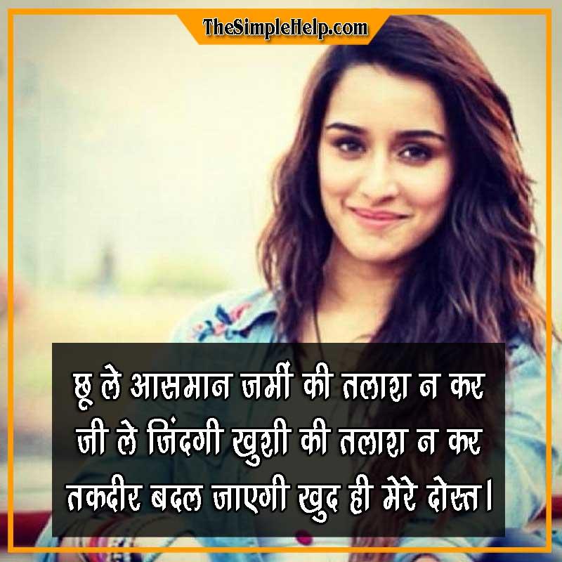 Shayari on Cute Smile