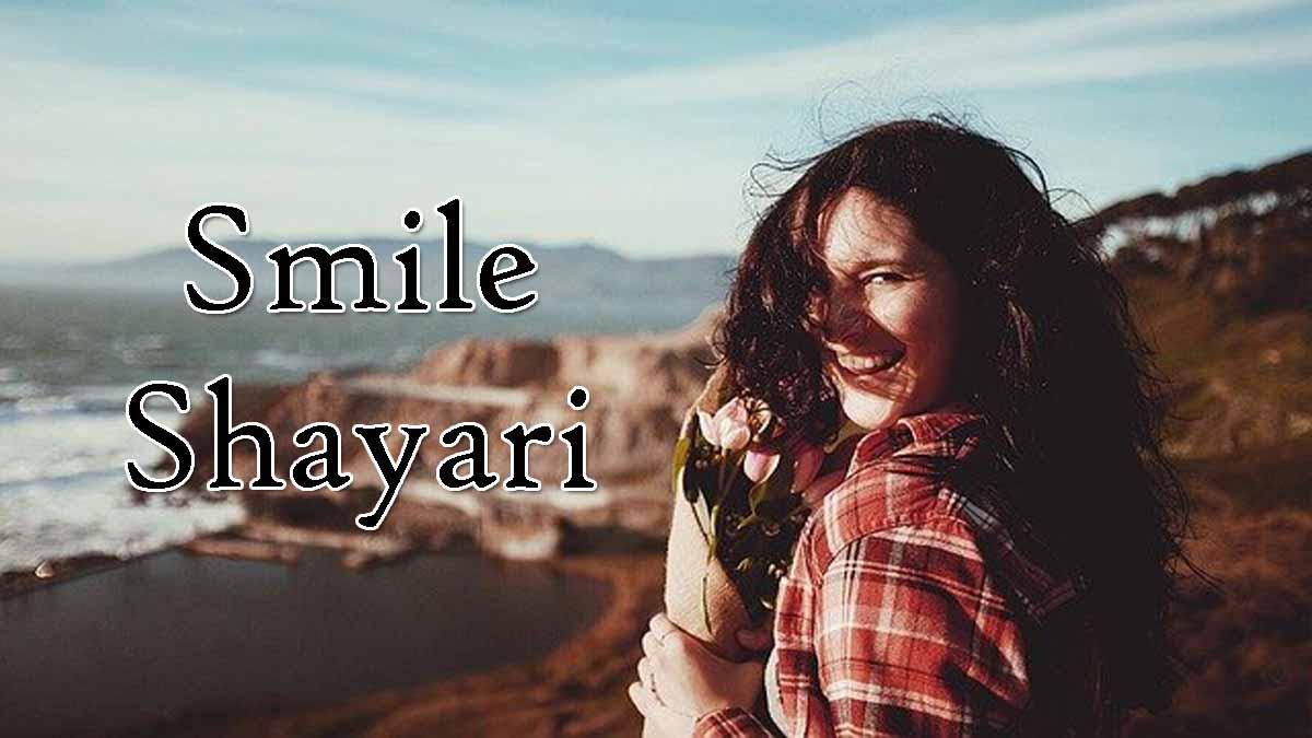 Shayari on Smile in Hindi