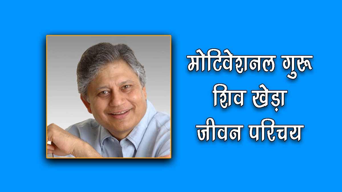 Shiv Khera Biography in Hindi