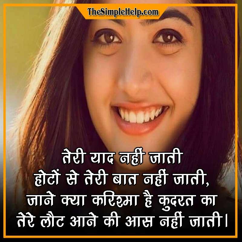 Smile Attitude Shayari in Hindi