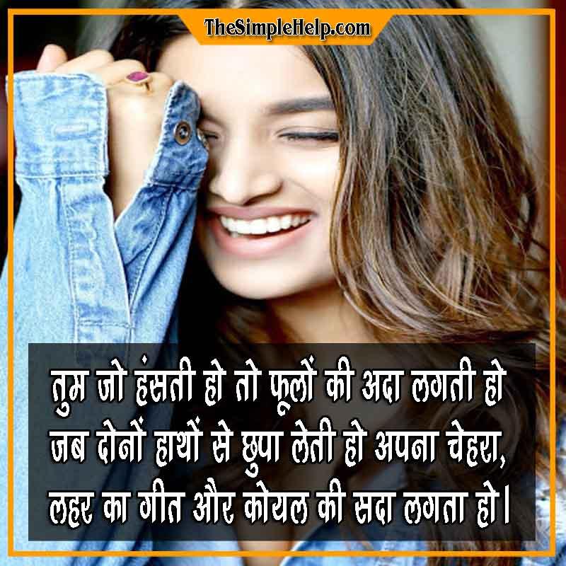 Smile Attitude Status in Hindi