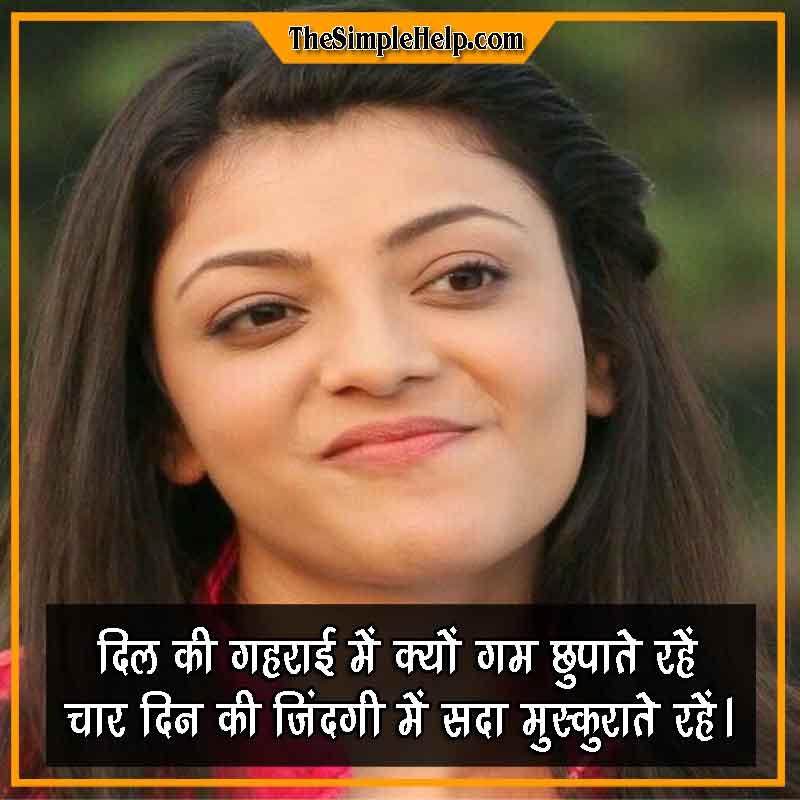 Smile Karne ki Shayari
