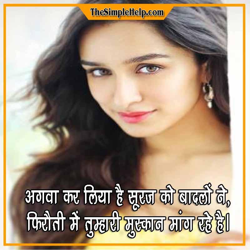 Smile Par Shayari Hindi Mein