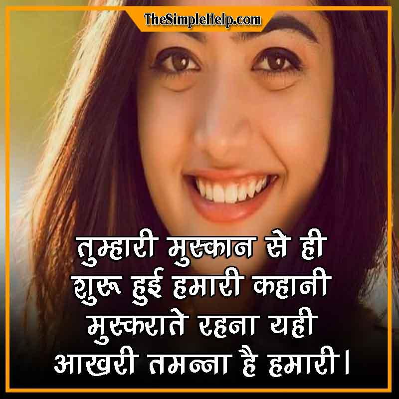 Smile Wali Shayari