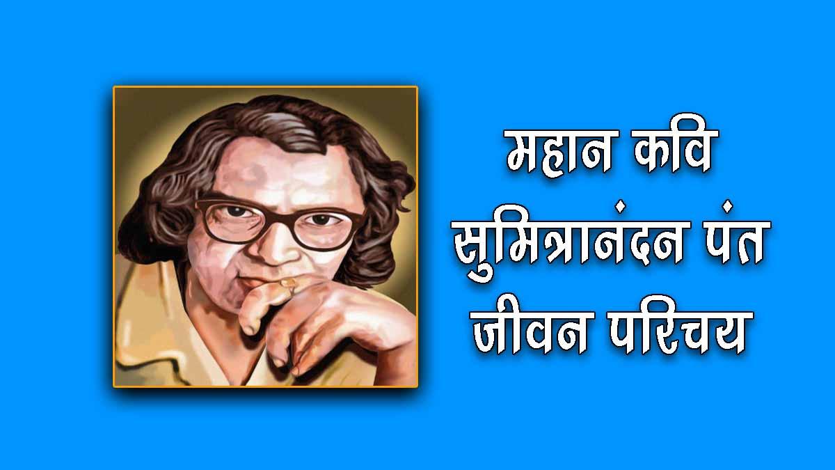Sumitranandan Pant Biography in Hindi