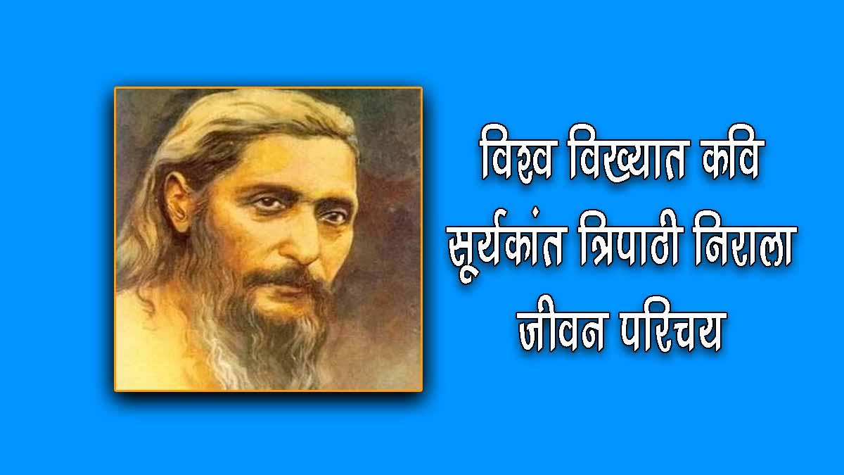 Suryakant Tripathi Nirala Biography in Hindi