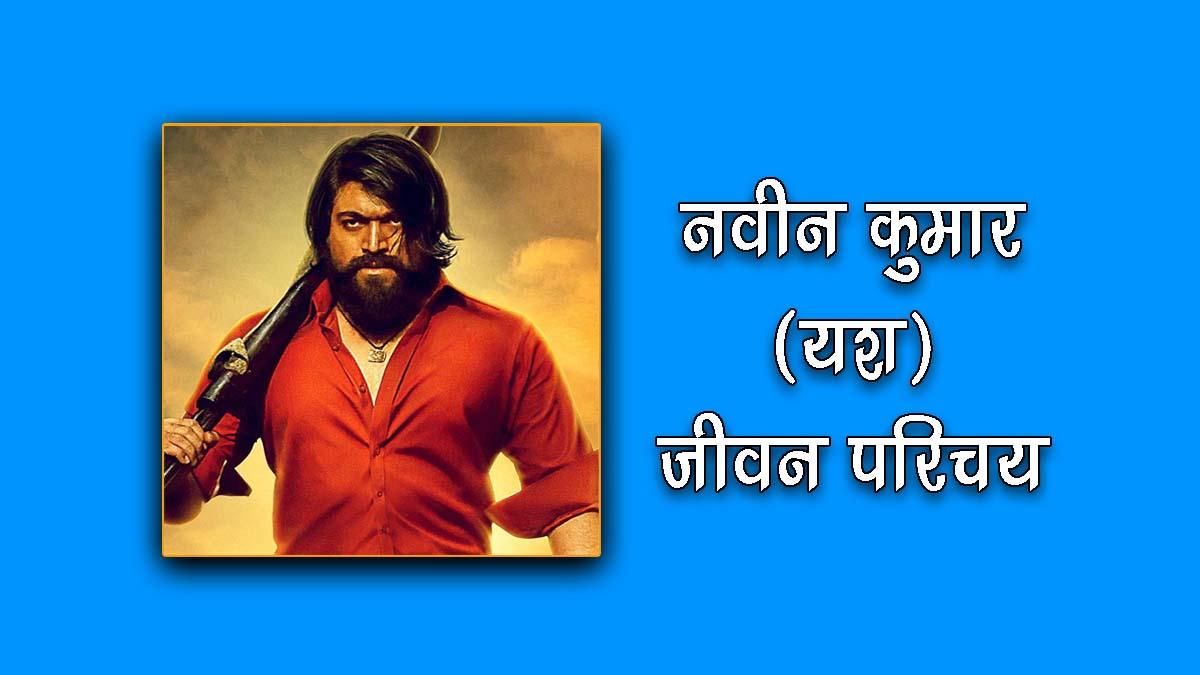 Yash Biography in Hindi