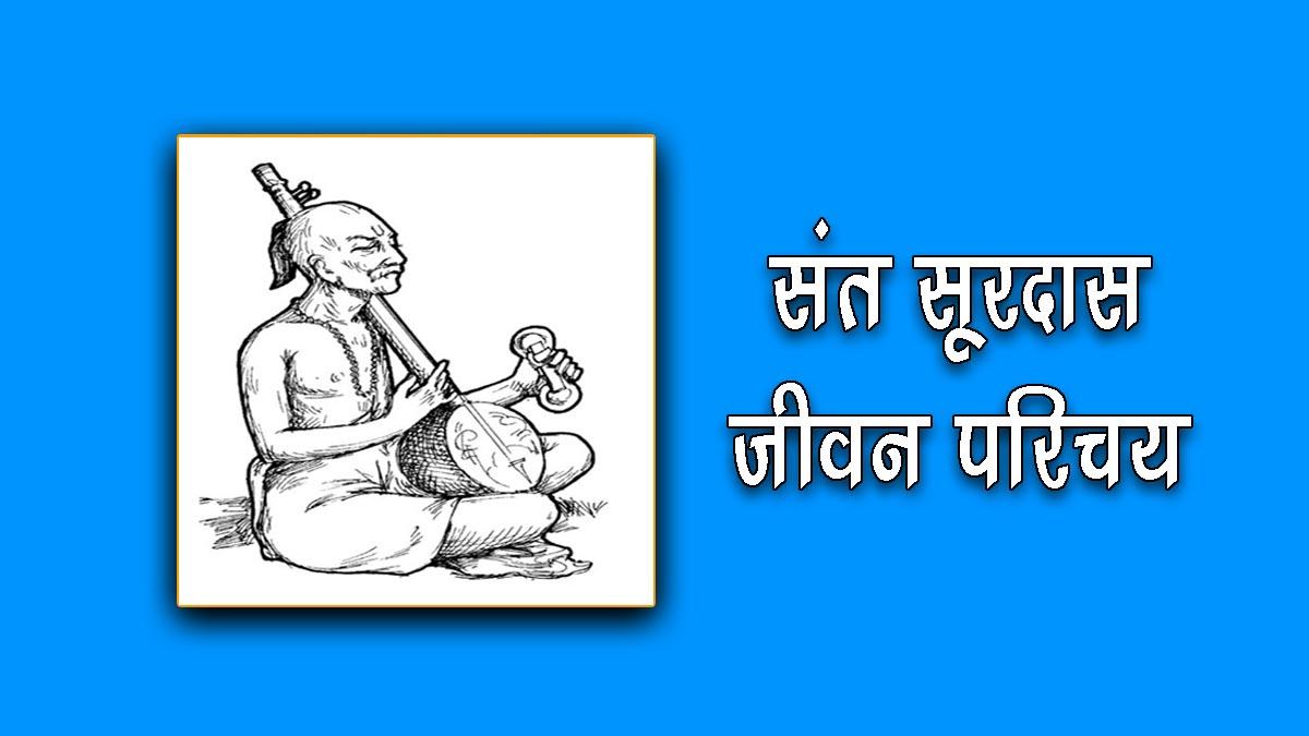 biography of surdas in hindi