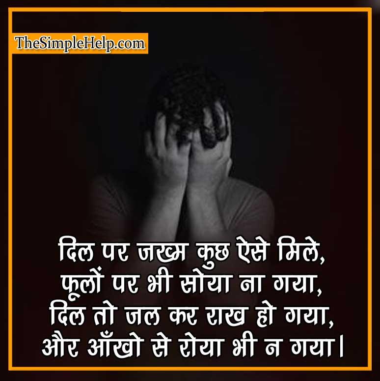 full mood off status in hindi