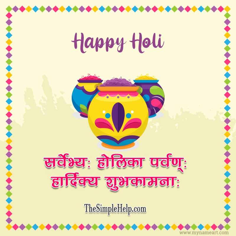 happy holi in sanskrit