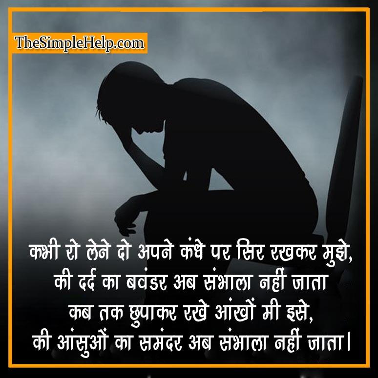 mood off wale status in hindi