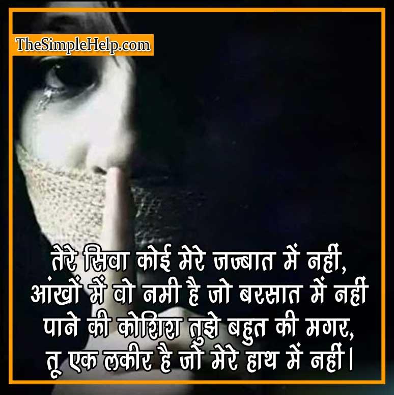 sad mood off status in Hindi