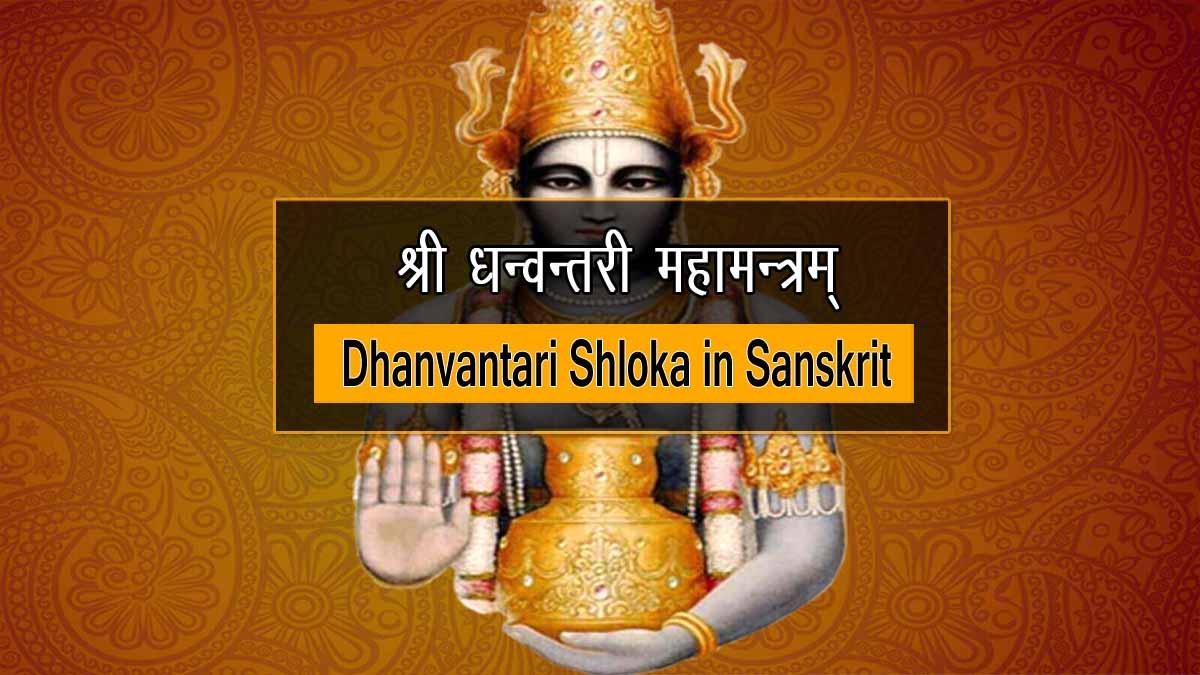 Dhanvantari Shloka in Sanskrit