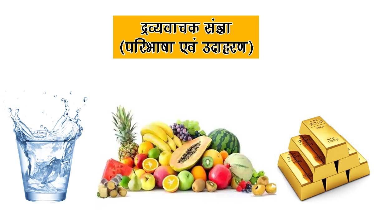 Dravya Vachak Sangya in Hindi