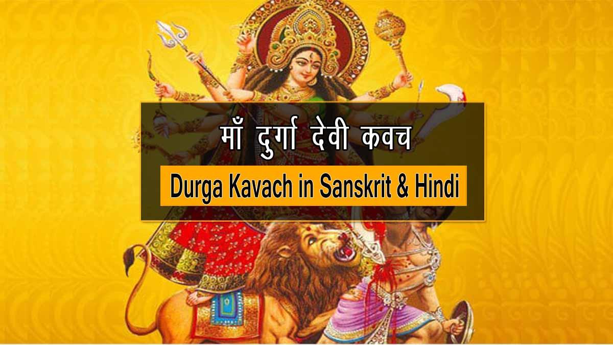 Durga Kavach in Sanskrit