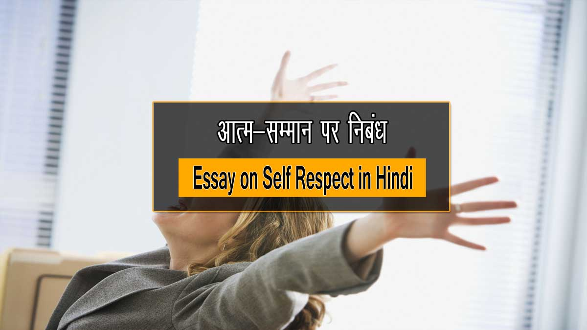 Essay on Self Respect in Hindi
