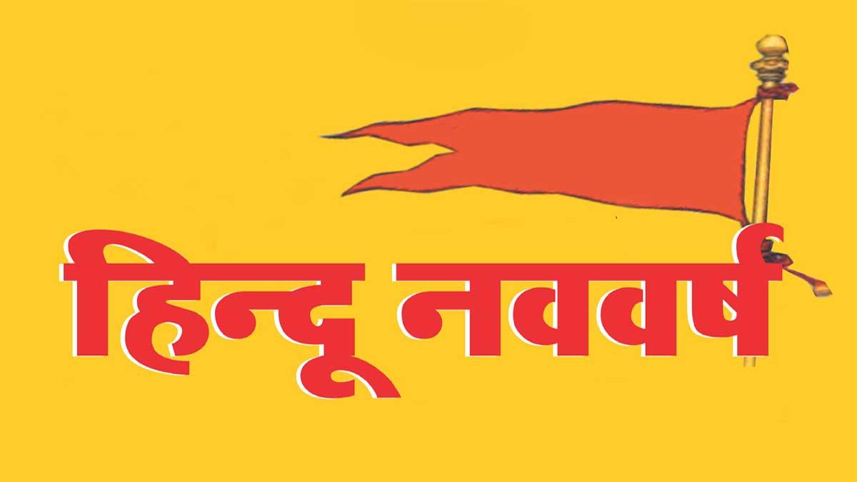 Hindu Nav Varsh Shayari And Status in Hindi