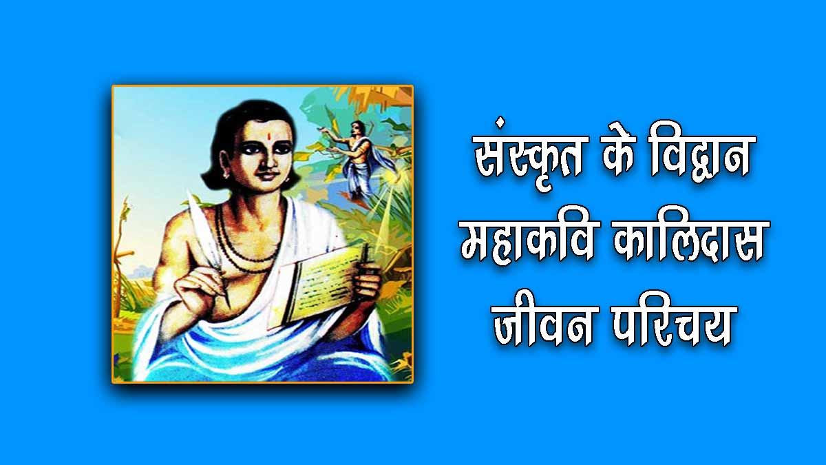 Kalidas ka Jivan Parichay