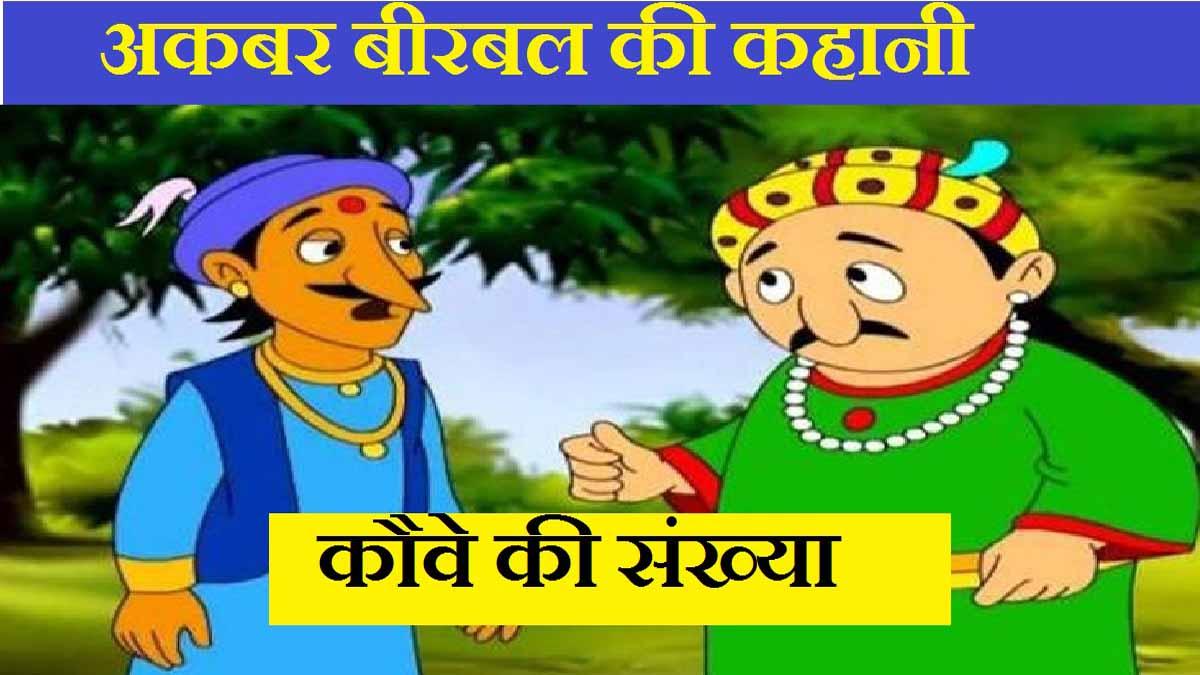 Kauwe ki Sankhya