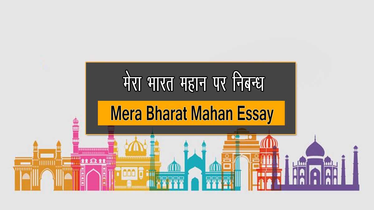Mera Bharat Mahan Essay