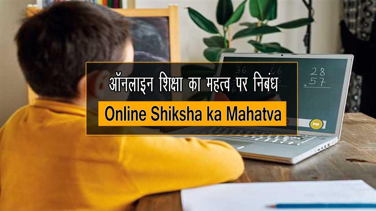 Online Shiksha ka Mahatva Par Nibandh.jpg
