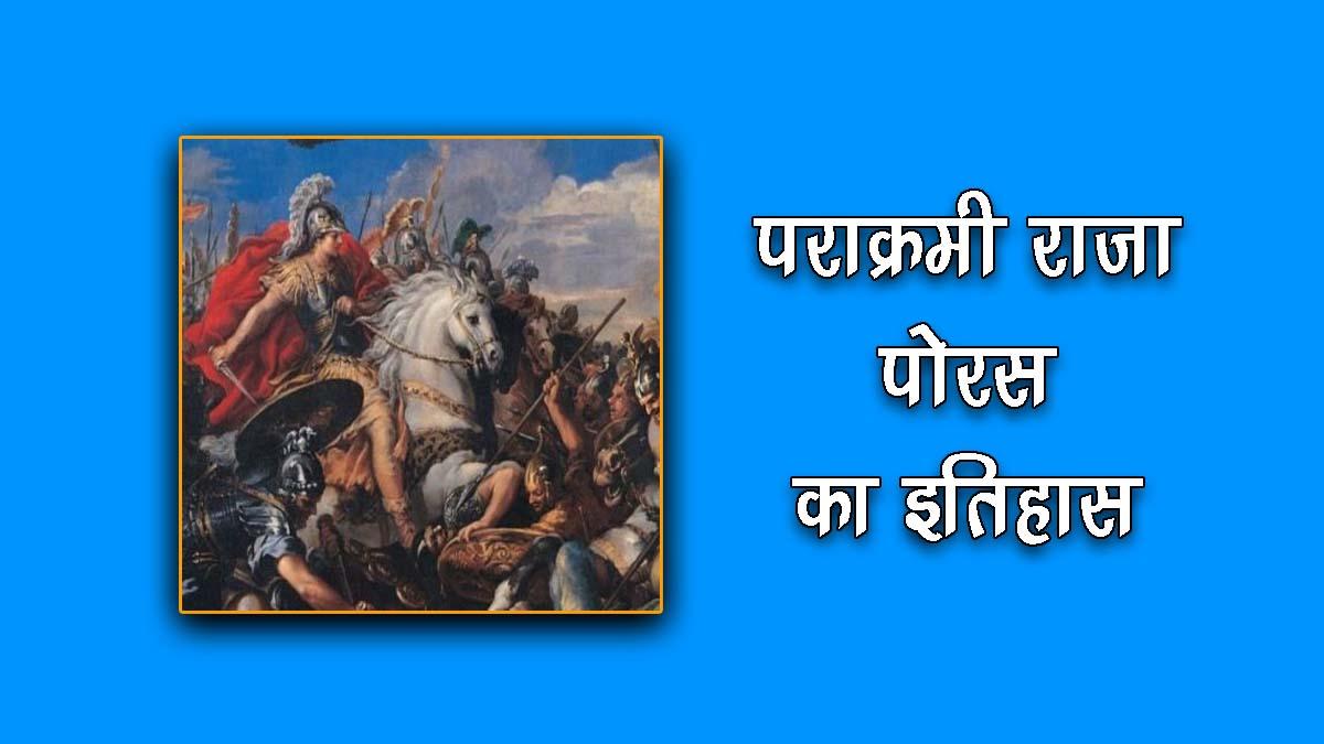 Porus History in Hindi