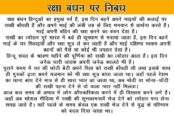 Raksha Bandhan Par Nibandh