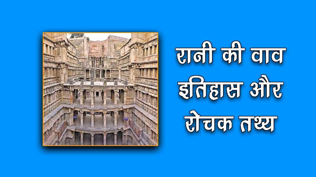 Rani Ki Vav in Hindi