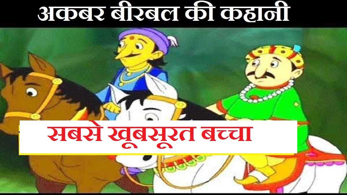 Sabase Khubsurat Bachha