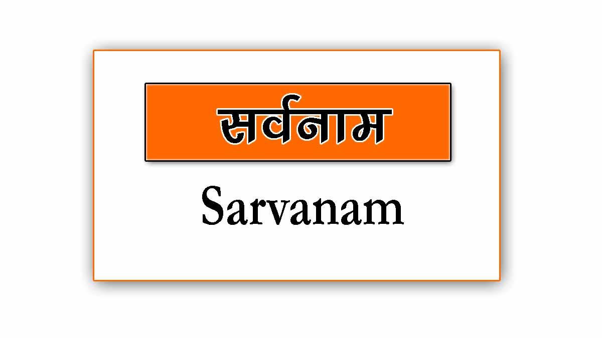 Sarvanam