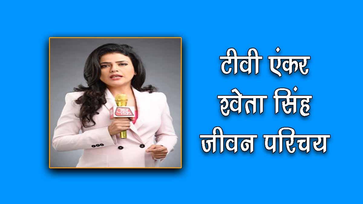 Sweta Singh Biography in Hindi