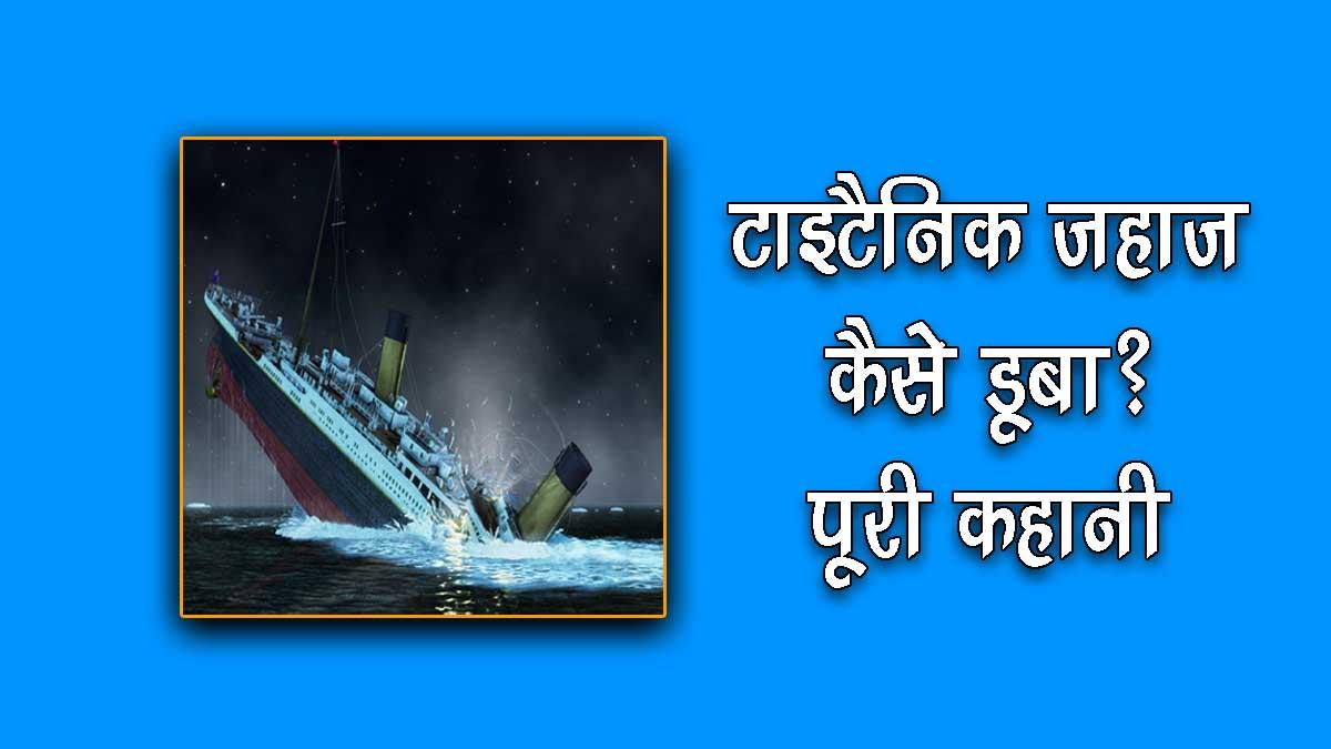 Titanic Ship History in Hindi