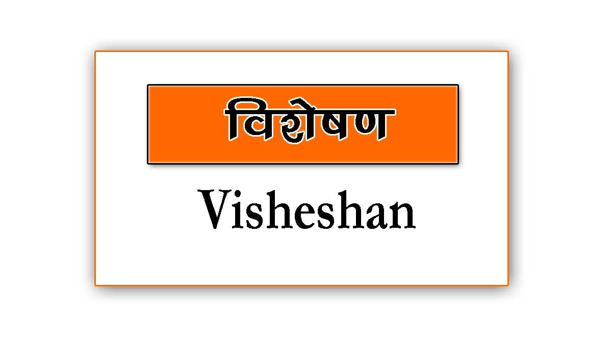 Visheshan