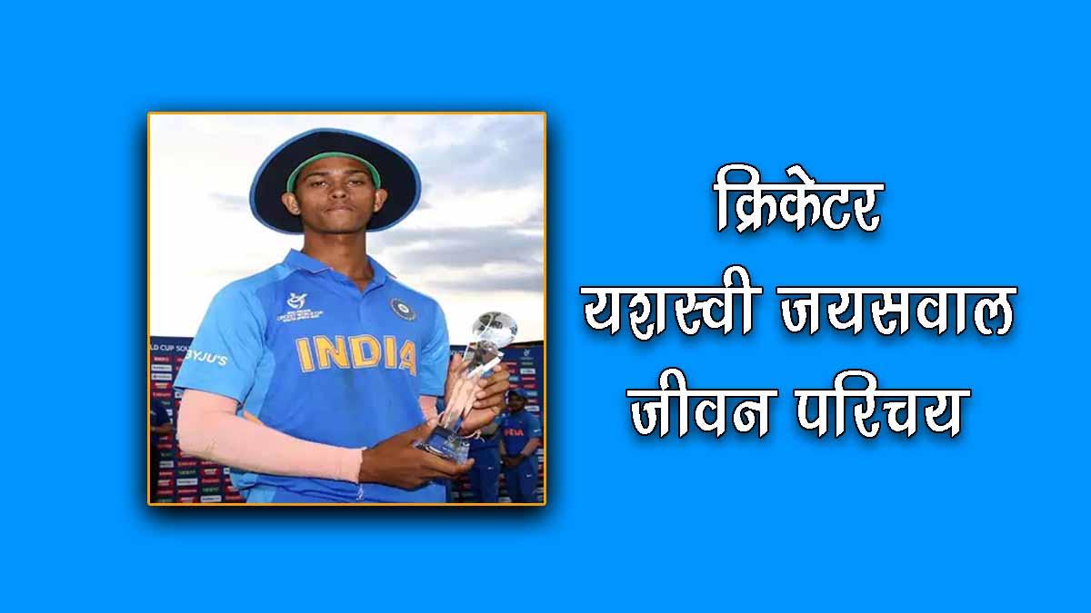 Yashasvi Jaiswal Biography in Hindi