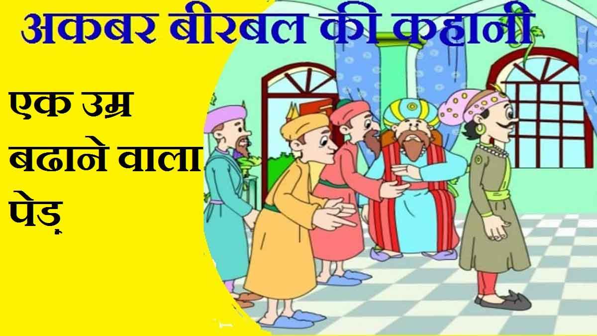 Ek umar badhane wala Ped